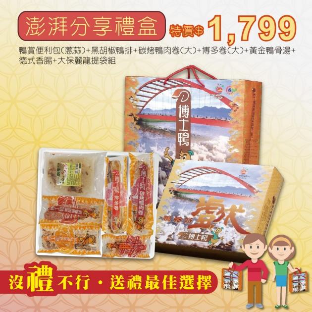 澎湃分享禮盒 1