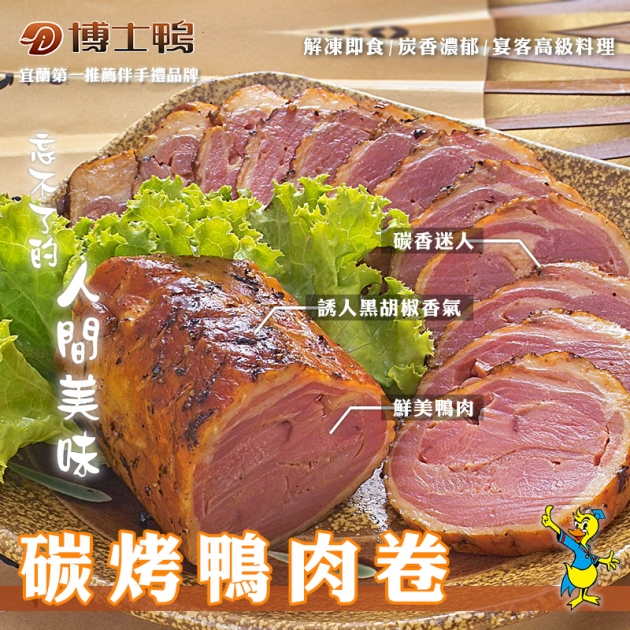 碳烤鴨肉卷 1