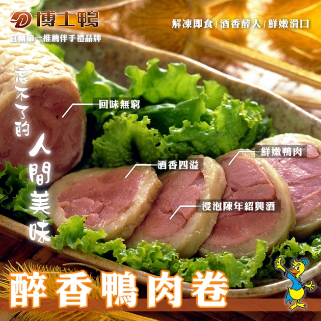 醉香鴨肉卷 1