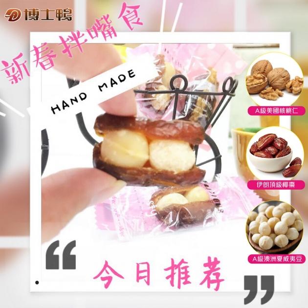 頂級椰棗夾核豆 5