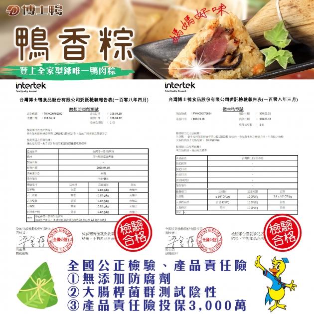 鴨香粽 2