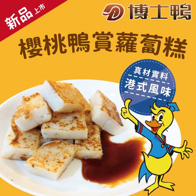 櫻桃鴨賞蘿蔔糕 1