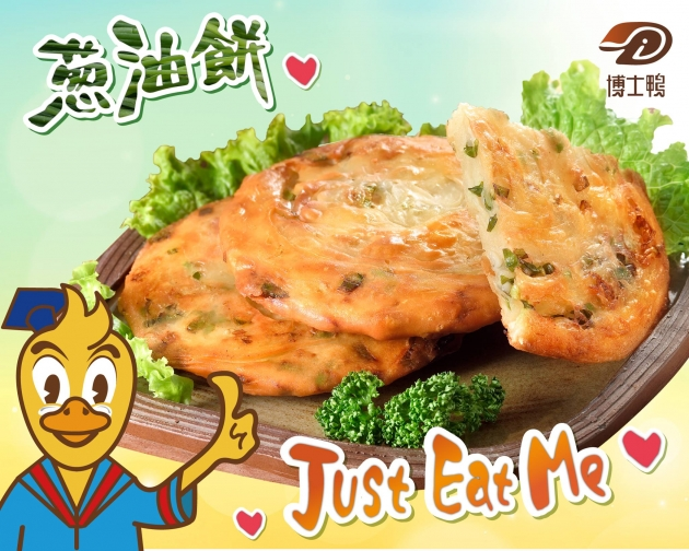 蔥油餅 2