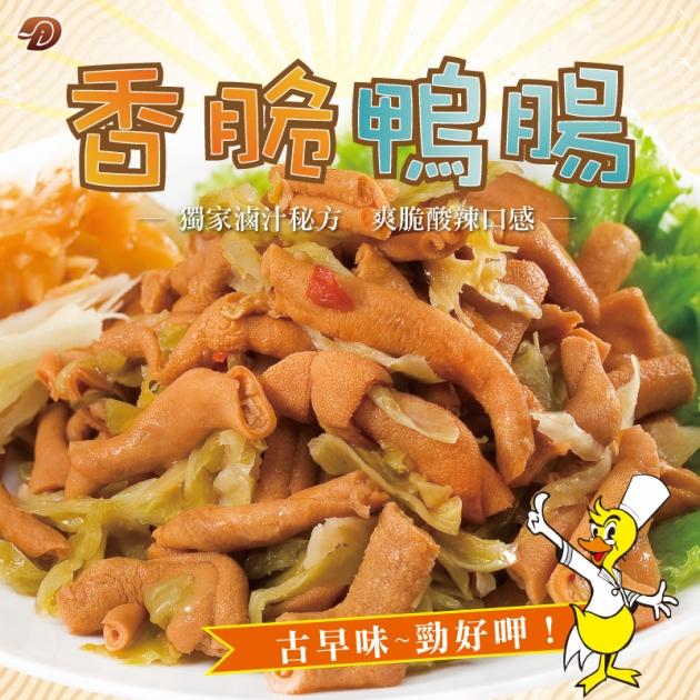 香脆鴨腸 1