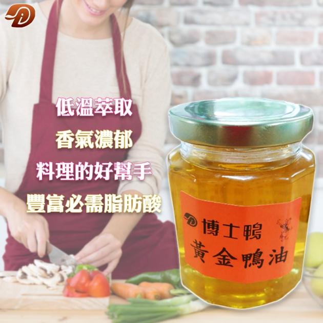 黃金鴨油 1