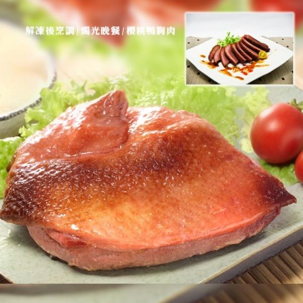 法式鴨排-原味(生鮮) 1