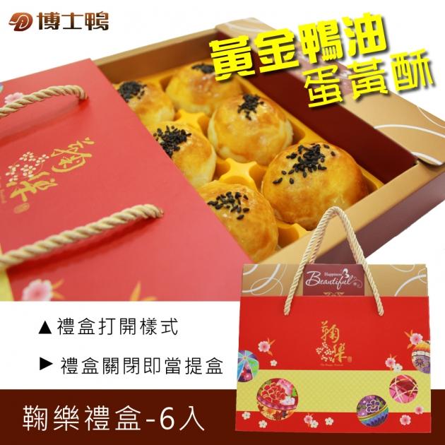 鴨油蛋黃酥-鞠樂禮盒 2