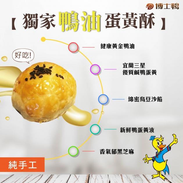 鴨油蛋黃酥-花開富貴禮盒(可預購) 2
