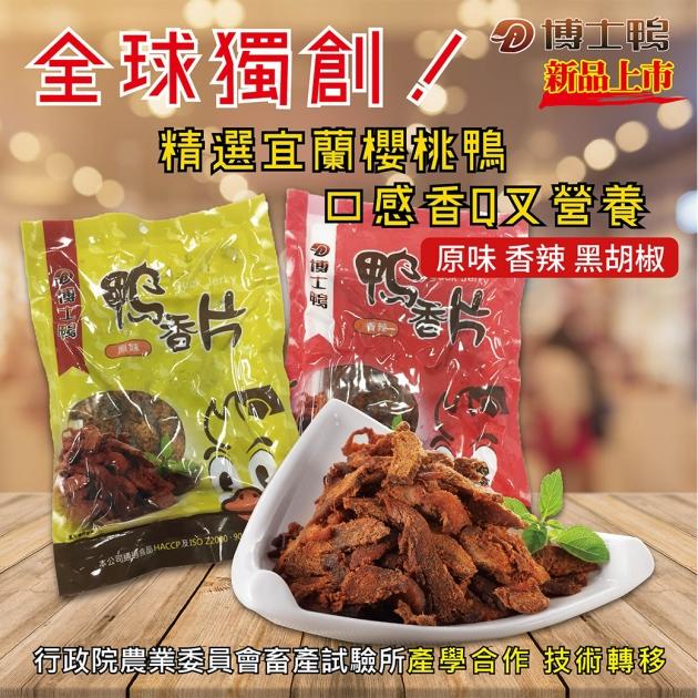 黃金鴨油蛋黃酥混搭組(6入蛋黃酥+鴨香片2入禮盒)(預購中) 2