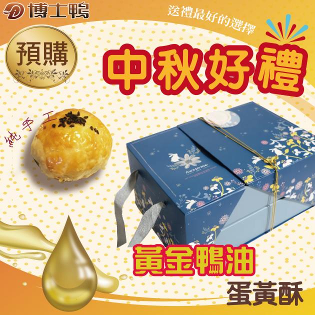 黃金鴨油蛋黃酥(12入禮盒)(預購中) 1