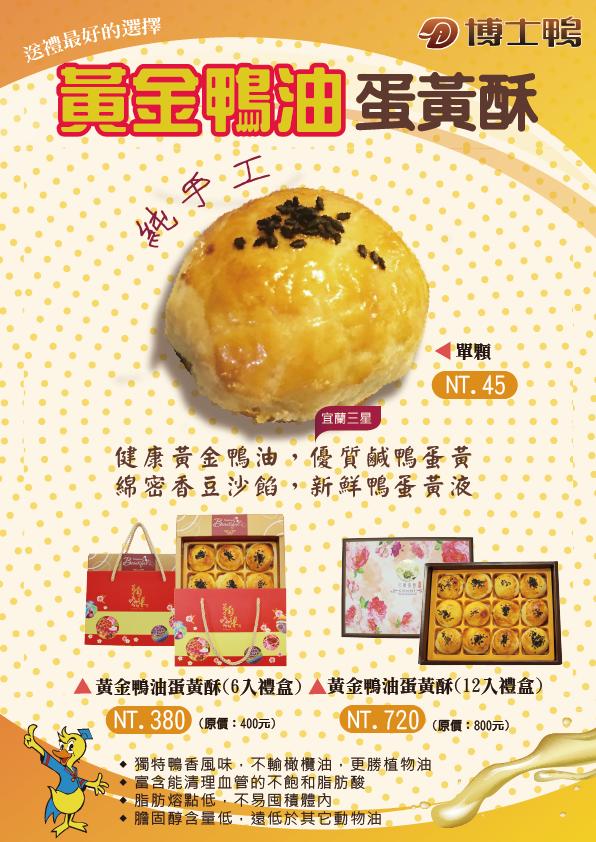 鴨油蛋黃酥-花開富貴禮盒(可預購) 1