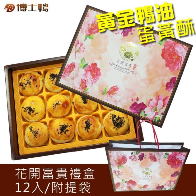 鴨油蛋黃酥-花開富貴禮盒 2